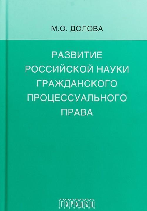 Razvitie rossijskoj nauki grazhdanskogo protsessualnogo prava