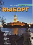 Podrobnyj putevoditel po Vyborgu