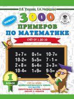 3000 novykh primerov po matematike. 1 klass. Schjot ot 1 do 10.