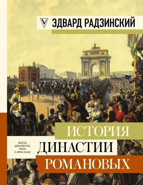 Istorija dinastii Romanovykh