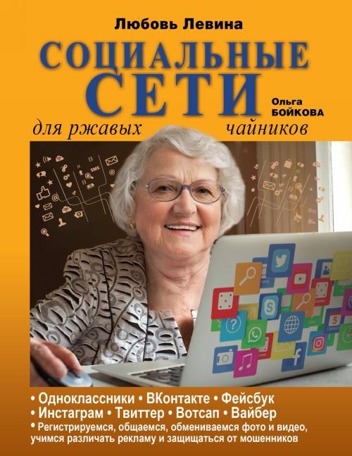 Sotsialnye seti dlja rzhavykh chajnikov