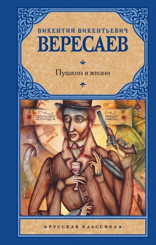 Pushkin v zhizni