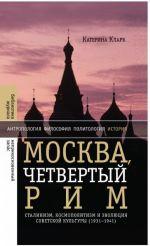 Moskva, chetvertyj Rim. Stalinizm, kosmopolitizm i evoljutsija sovetskoj kultury (1931-1941)