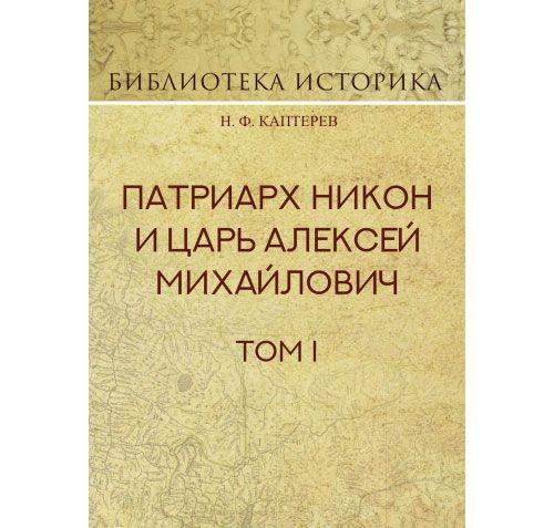 Patriarkh Nikon i tsar Aleksej Mikhajlovich.Tom.1.