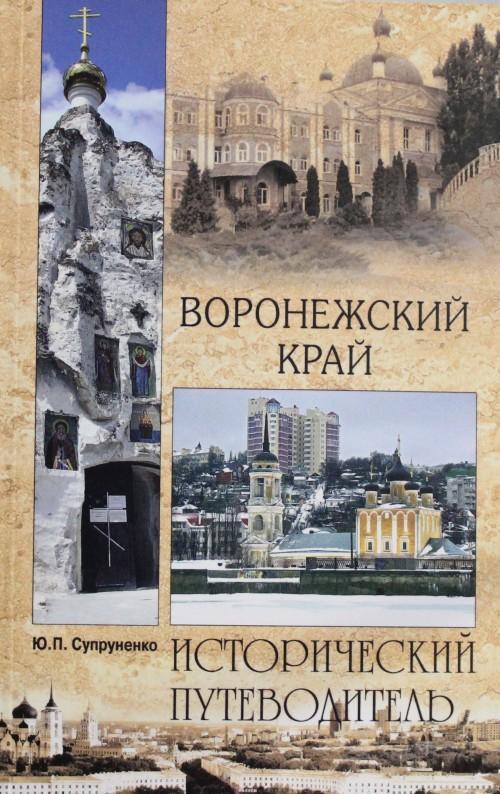 Voronezhskij kraj.Istoricheskij putevoditel