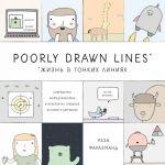 Poorly Drawn Lines. Sovershenno nepredskazuemye i neverojatno smeshnye istorii v kartinkakh
