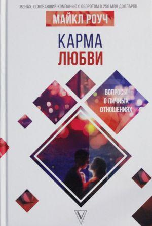 Karma ljubvi: voprosy o lichnykh otnoshenijakh