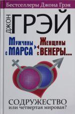 Мужчины с Марса, женщины с Венеры.... Содружество или четвертая мировая?