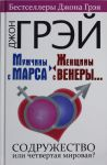 Muzhchiny s Marsa, zhenschiny s Venery.... Sodruzhestvo ili chetvertaja mirovaja?