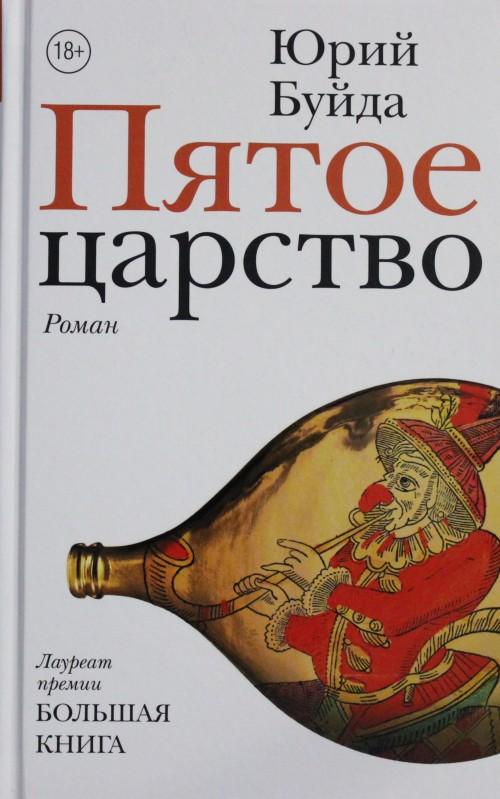 Pjatoe tsarstvo