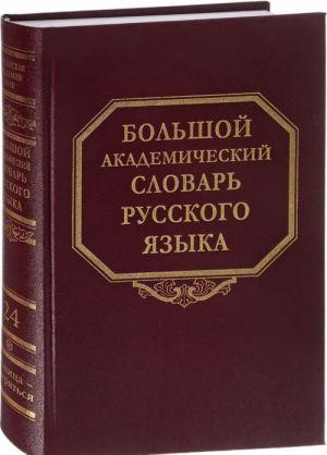 Bolshoj akademicheskij slovar russkogo jazyka.  Roznitsa - Sverjatsja