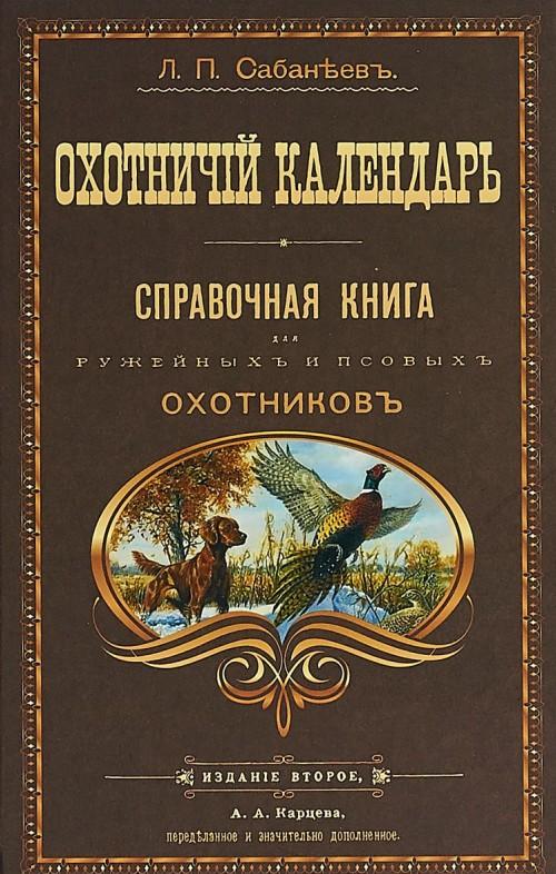 Okhotnichij kalendar
