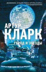 Gorod i Zvezdy