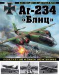 "Ar-234 ""Blits"". Reaktivnyj feniks ljuftvaffe"