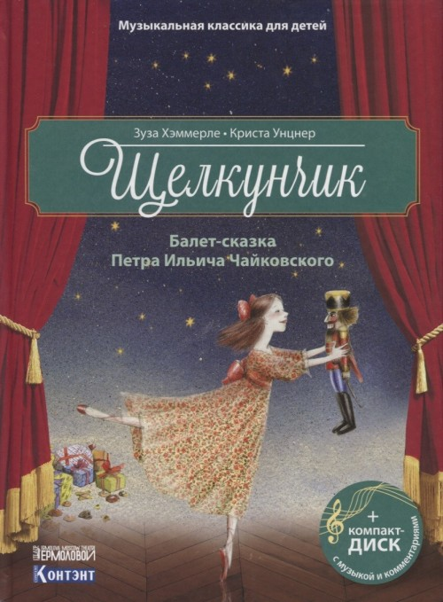 Schelkunchik.Balet Petra Ilicha Chajkovskogo (+ kompakt-DISK)