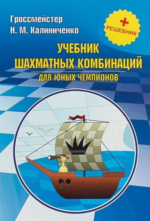 Учебник шахматной стратегии для юных чемпионов + решебник