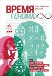 Время генома: Как генетические технологии меняют наш мир и что это значит для нас