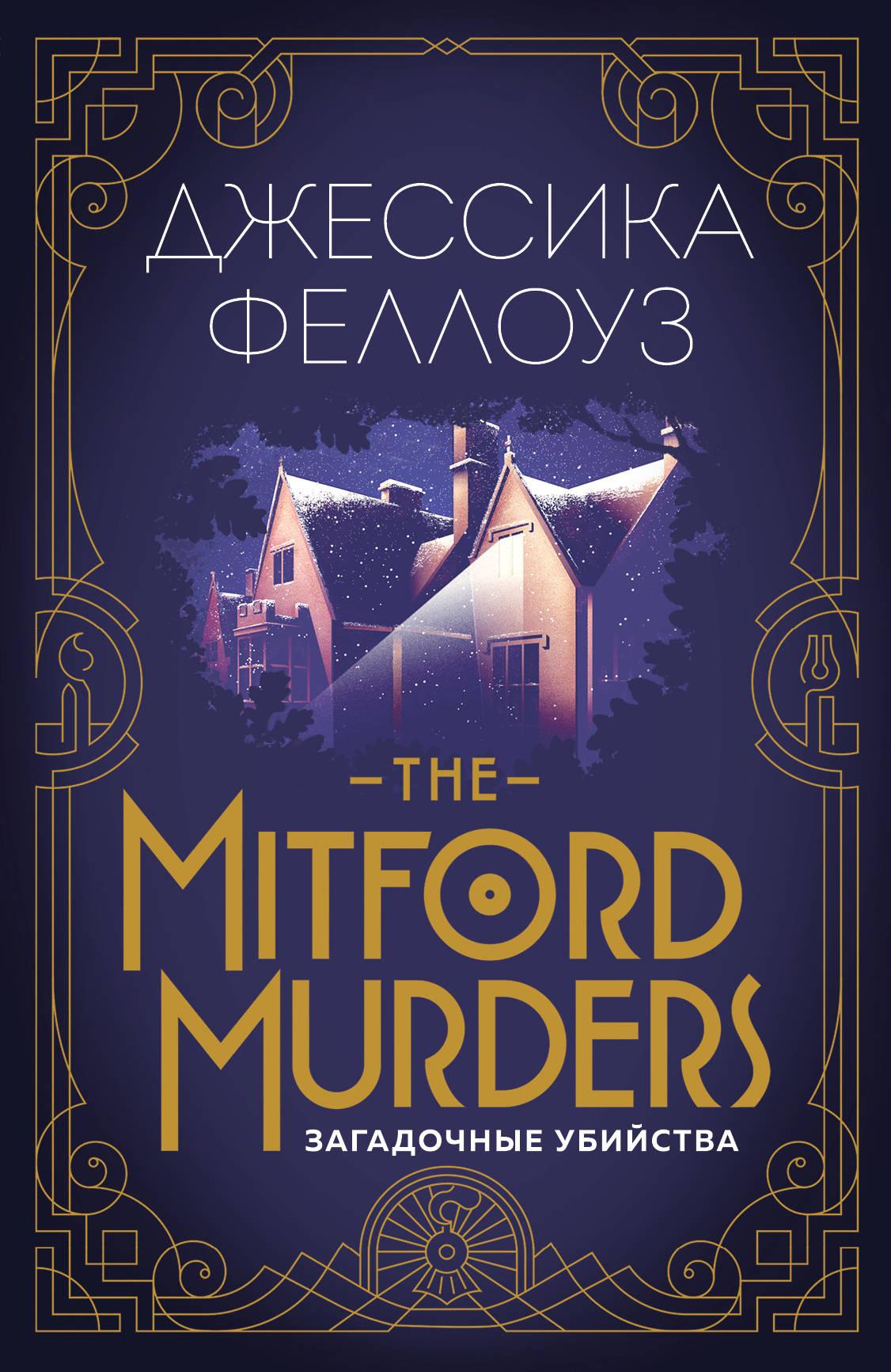 The Mitford murders. Zagadochnye ubijstva