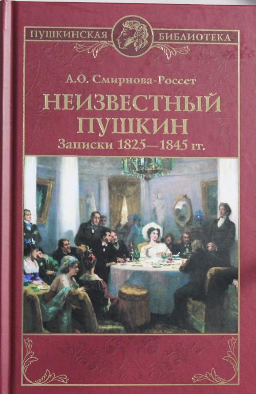 Неизвестный Пушкин. Записки  1825- 1845 гг.