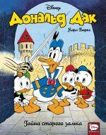 Donald Dak. Tajna starogo zamka