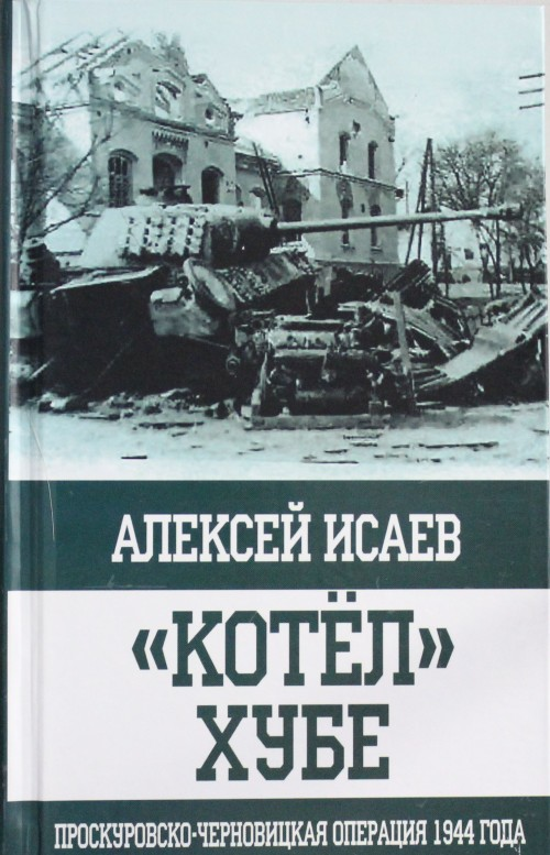 """Kotjol"" Khube. Proskurovsko-Chernovitskaja operatsija 1944 goda."