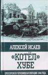 """""""Котёл"""" Хубе. Проскуровско-Черновицкая операция 1944 года."""