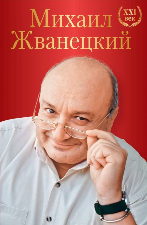 Mikhail Zhvanetskij. XXI vek