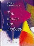 Irina Vitkovskaja: Tri knigi pro ljubov