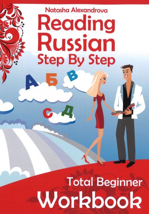 Русский язык шаг за шагом Уровень 1. Рабочая тетрадь / Reading Russian Workbook: Russian Step By Step Total Beginner