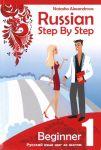 Russkij jazyk shag za shagom Uroven 1. Uchebnik / Russian Step by Step Beginner Level 1. Textbook