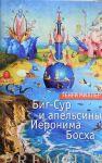 Big-Sur i apelsiny Ieronima Boskha