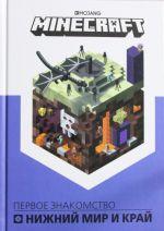 Nizhnij mir i Kraj. Pervoe znakomstvo. Minecraft.