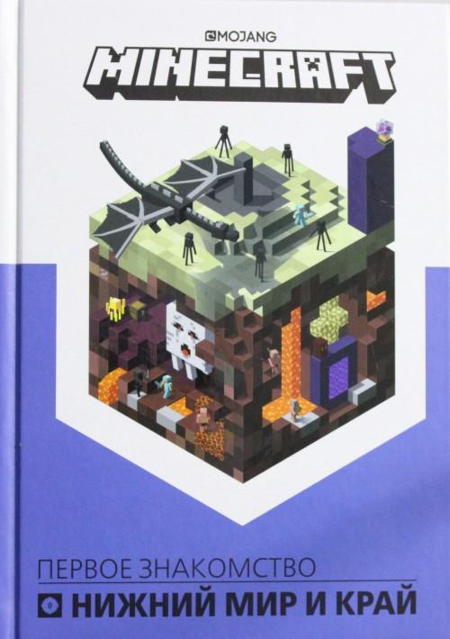 Нижний мир и Край. Первое знакомство. Minecraft.