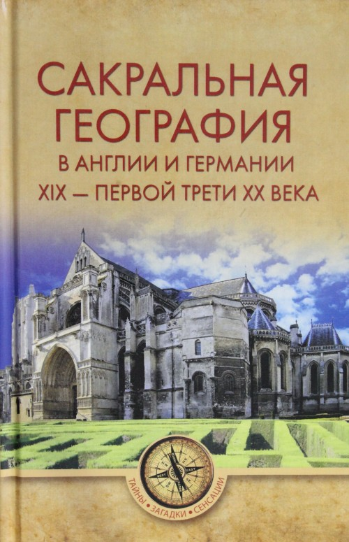 Sakralnaja geografija a Anglii i Germanii XIX-40-e gody XX veka (12+)