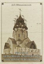 Russkaja tserkovnaja arkhitektura nakanune revoljutsii