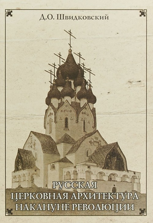 Русская церковная архитектура накануне революции