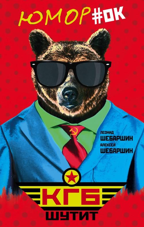 KGB shutit. Rasskazy nachalnika sovetskoj razvedki i ego syna