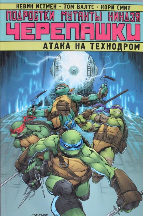 Podrostki Mutanty Nindzja Cherepashki. Ataka na Tekhnodrom.
