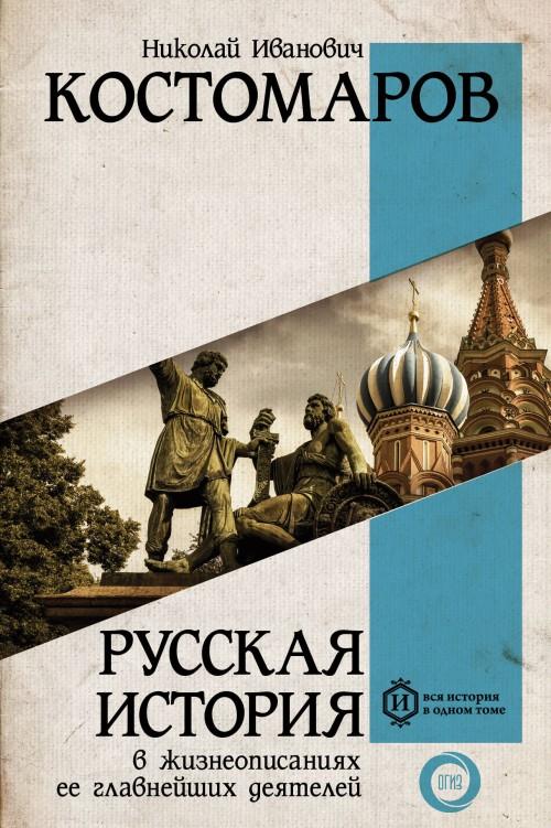 Russkaja istorija v zhizneopisanijakh ee glavnejshikh dejatelej