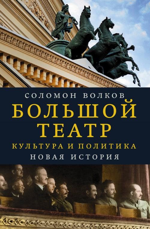 Bolshoj teatr. Kultura i politika. Novaja istorija