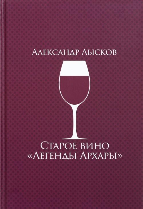 """Staroe vino """"Legendy Arkhary"""". Istorija slavnogo goroda v rasskazakh o ego zhiteljakh"""