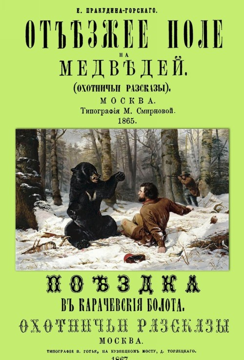 Otezzhee pole na medvedej. Ookhotnichi rasskazy