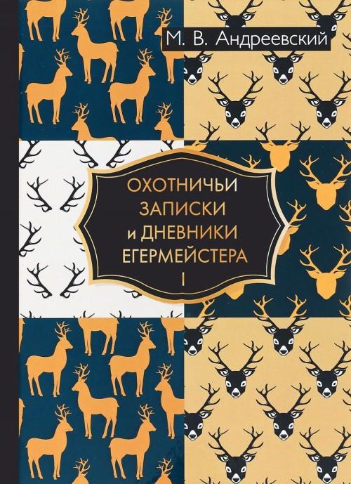Охотничьи записки и дневники егермейстера. В 2 томах. Том 1