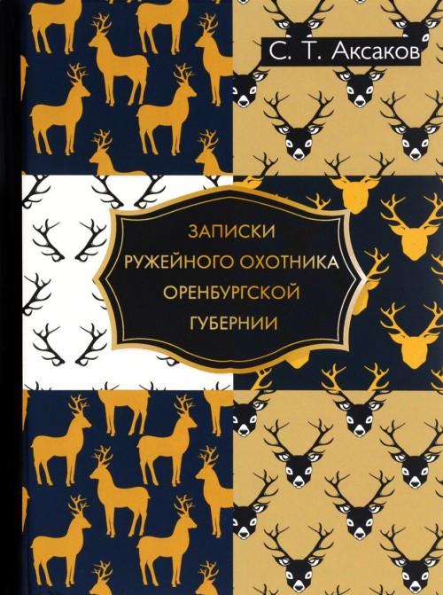 Zapiski ruzhejnogo okhotnika Orenburgskoj gubernii