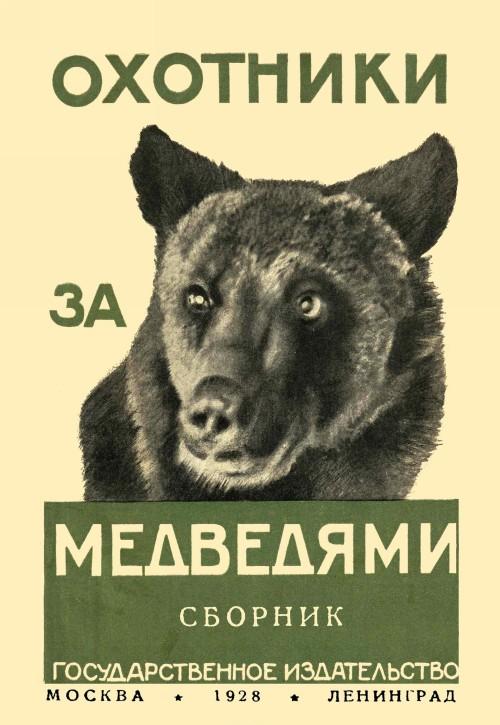 Okhotniki za medvedjami (sbornik okhotnichikh rasskazov)