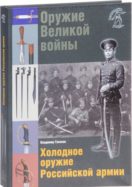 Oruzhie Velikoj vojny. Kholodnoe oruzhie Rossijskoj armii