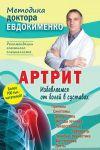 Artrit. Izbavljaemsja ot bolej v sustavakh