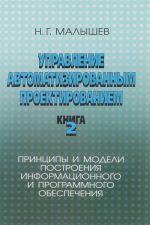 Upravlenie avtomatizirovannym proektirovaniem. Kniga 2. Printsipy i modeli postroenija informatsionnogo i programmnogo obespechenija