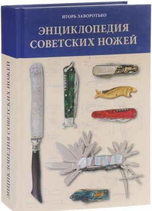 Entsiklopedija sovetskikh nozhej