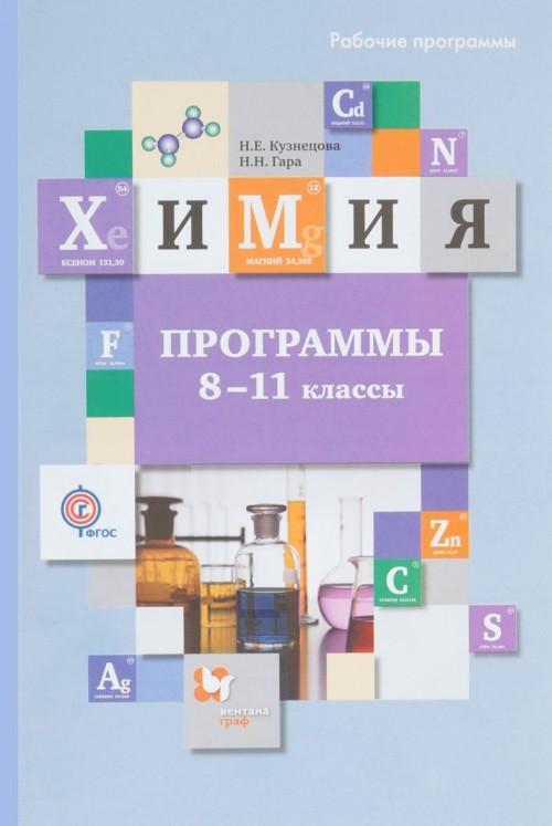 Khimija. 8-11 klassy. Programmy (+ CD)